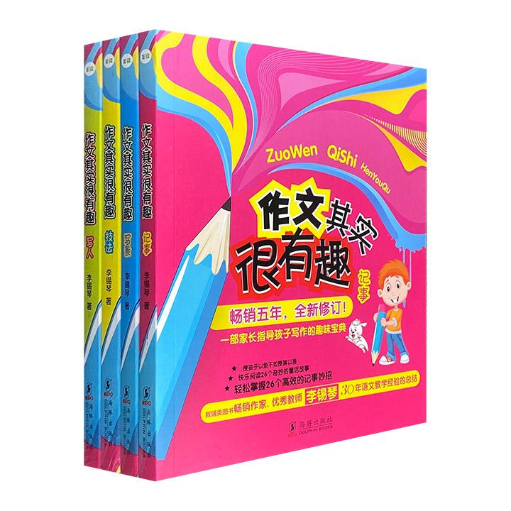 海豚出品《作文其实很有趣》全4册,优秀教师李锡琴30年语文教学经验的总结!每册26个童话故事,融入26个高效的记事/写人/写景/写作技法妙招,配以生动的插画,让孩子消除对写作的恐惧、掌握写作法宝!
