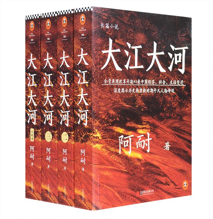 王凯主演电视剧《大江大河》原著!完整收录《大江东去》和续作《艰难的制造》全部内容。一代人的创业生活,国家与个人进步背后的苦泪细节,起起落落的命运沉浮。