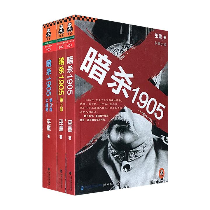 《暗杀1905》全3册,1905年发生了上百起政治暗杀,慈禧、袁世凯、孙中山、蔡元培……他们不是正在被人暗杀,就是在去暗杀别人的路上。