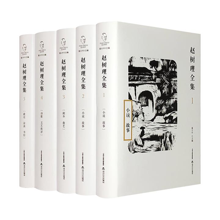 """《赵树理全集》精装全五卷,收录""""山药蛋派""""领军人赵树理创作的全部作品,涵盖小说、故事、剧本、曲艺、诗歌、文艺批评、政论、杂谈、书信各类。"""