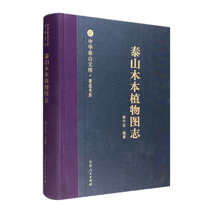 一部精美壮观的《泰山木本植物图志》!大16开精装,铜版纸全彩,总达656页,600余种木本植物全收录!手绘墨线图+实景照片+文字详介。本草之魅,博物之美,尽收眼底