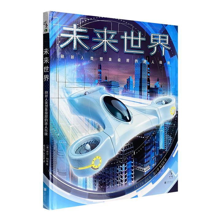 """献给未来小主人的""""科技发展报告""""!《未来世界:刷新人类想象极限的迷人科技》8开精装,铜版纸全彩,聚焦五大领域的前沿科学技术,开发孩子对未来科技发展的想象力。"""