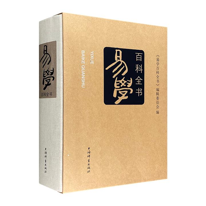 上海辞书出版《易学百科全书》精装,总达1440页,由著名学者任继愈等担纲顾问,著名易学专家蔡尚思主编,是迄今收词条目尤为齐全、规模尤为庞大的易学百科全书。
