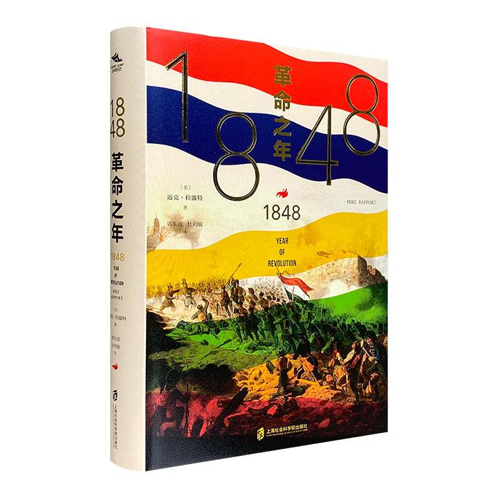 """豆瓣9.0高分!一场规模空前的欧洲革命!《1848:革命之年》32开精装,美国史学家迈克·拉波特以文字重演历史,托克维尔、赫尔岑等人于纸页间""""复活"""",深切的语言,真挚的情感,生动的画面,496页的篇幅,回顾意大利制宪会议、德意志民族统一……"""