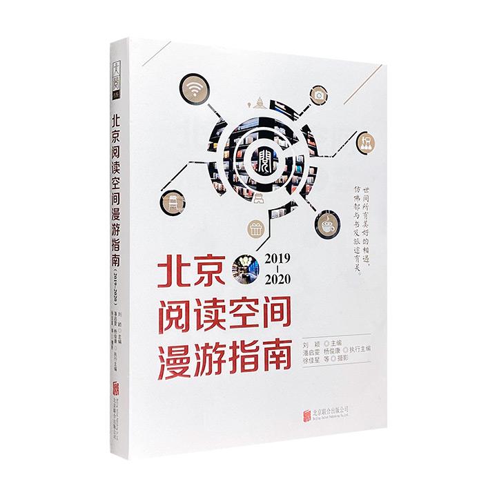 跟随这本书发现阅读空间之美!《北京阅读空间漫游指南(2019-2020)》,全彩印刷,涵芬楼、字里行间、外文书店、红楼公共藏书楼……164家阅读空间全网罗,详细咨询信息全收录。