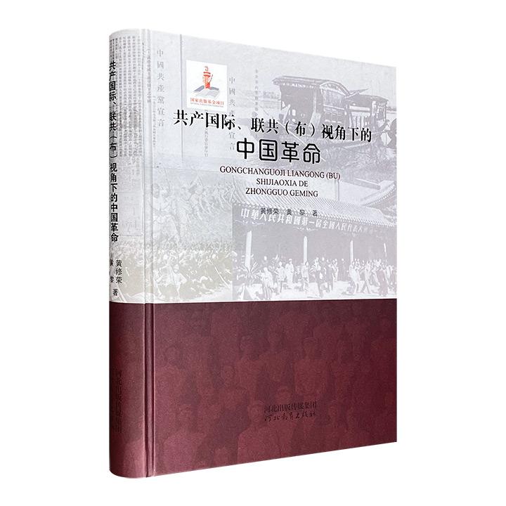 《共产国际、联共(布)视角下的中国革命》精装,中共党史研究专家黄修荣、黄黎撰著,一部全面、系统研究共产国际、联共与中国革命关系的佳作,资料珍贵,学术价值高