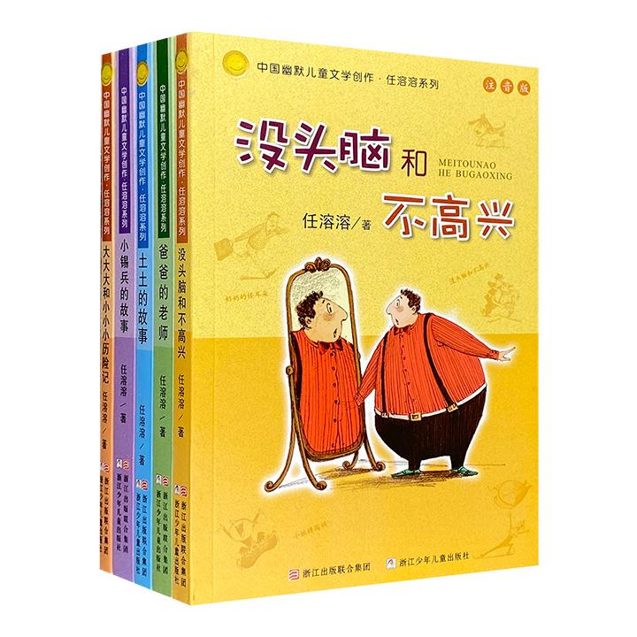 """注音版""""中国幽默儿童文学创作·任溶溶系列""""5册,《没头脑和不高兴》《爸爸的老师》《土土的故事》《大大大和小小小历险记》《小锡兵的故事》,影响几代中国儿童成长,入选小学语文推荐书目。"""