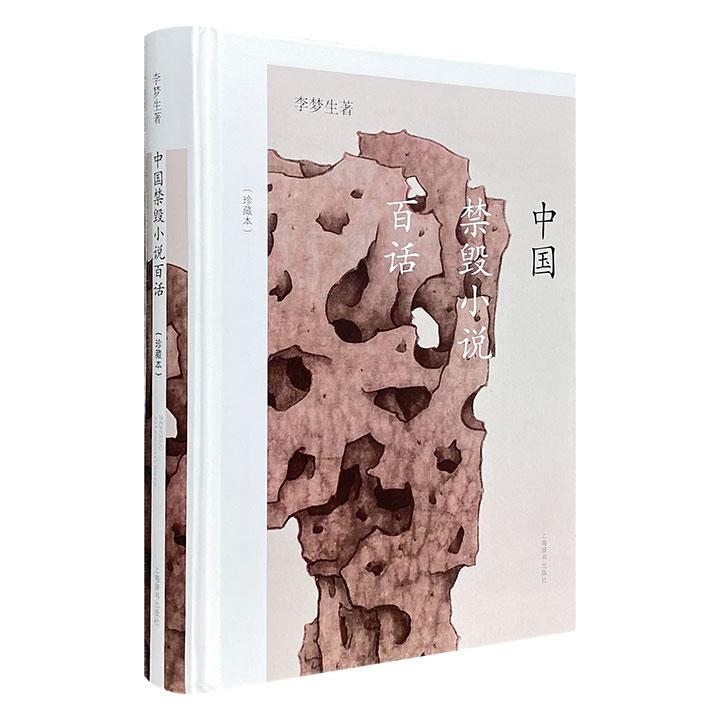 《中国禁毁小说百话·珍藏本》精装,收录一百余部古典禁毁小说书目,每部逐一作详细介绍,配以大量明清时期刻本、抄本中的插图,为读者揭开历代禁毁小说的神秘面纱。