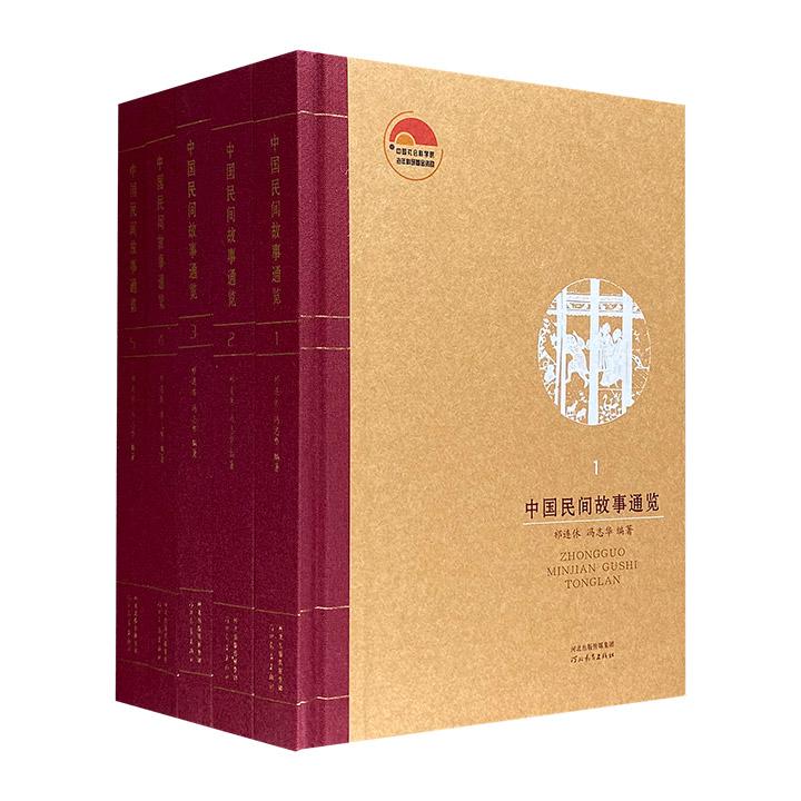 [2021新近出版]《中国民间故事通览》精装全五卷,由民间文艺学家祁连休编著,收录先秦至今的中国民间故事约5200则,网罗幻想故事、写实故事、民间寓言和民间笑话。