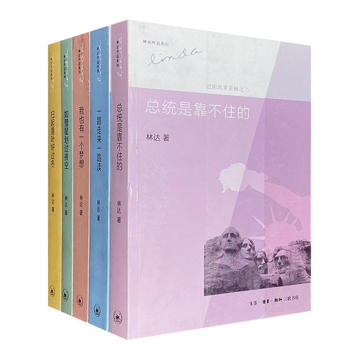 三联书店出品!旅美作家林达作品系列5册,《我也有一个梦想》《总统是靠不住的》《如彗星划过夜空》《一路走来一路读》《扫起落叶好过冬》,图文并茂,讲述别样的美国