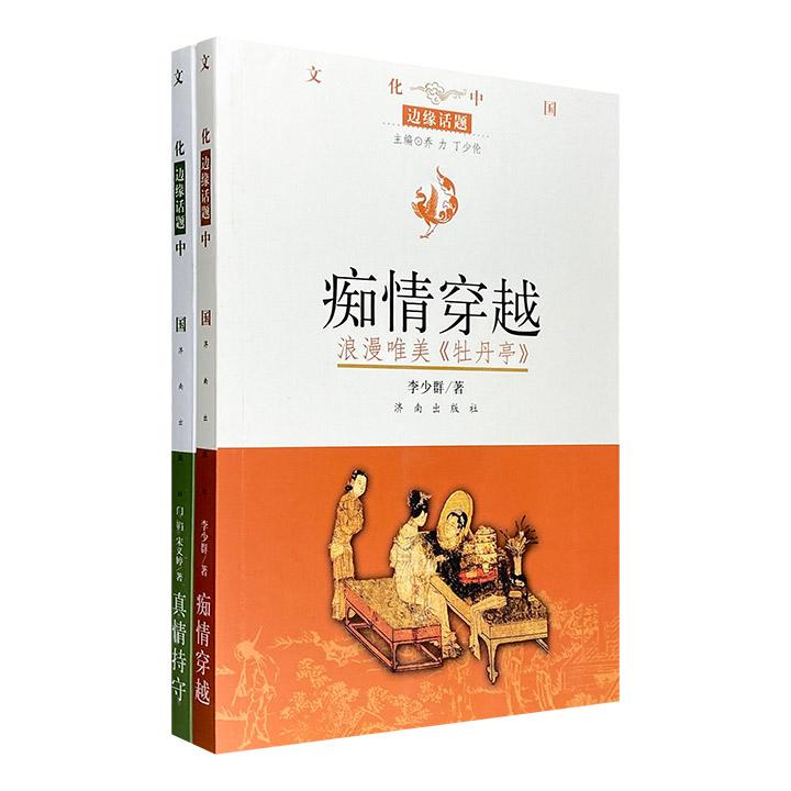 """超低价19.9元包邮!""""文化中国·边缘话题""""系列2部:《真情持守》解读凄苦缠绵的《琵琶记》;《痴情穿越》探索浪漫唯美的《牡丹亭》。图文合璧,带我们走进历史深处充满性灵的文化世界。"""