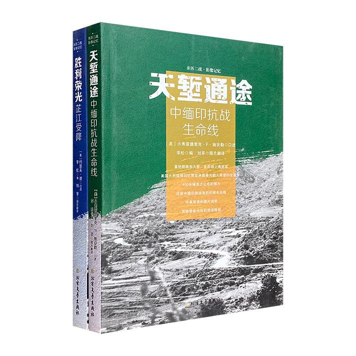 """""""亲历二战·影像记忆""""2册,图文并茂,以参战美国军官的视角回忆二战时期的军事活动和生活实景,600余幅珍贵历史照片,展现战争的残酷及军民抗战的精神面貌。"""