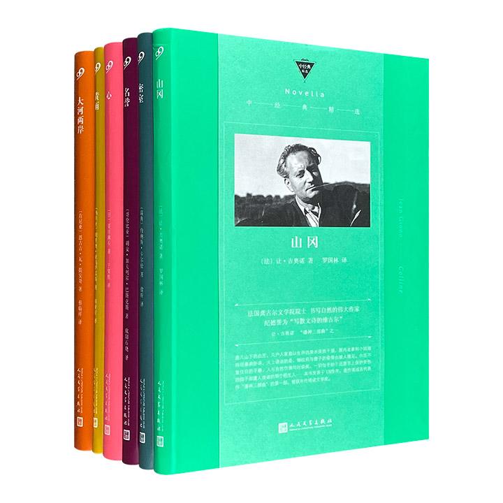 """人民文学出版社""""中经典精选""""系列6册,32开软精装,荟萃西班牙、哥伦比亚、非洲等地重要作家的经典文学作品,6部精彩又寓意深刻的中篇小说,为我们打开更辽阔的世界。"""