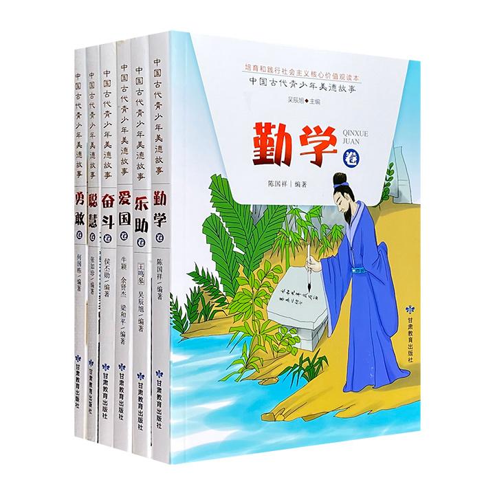 """少年强则国强!""""中国古代青少年美德故事""""6册,诗歌评论家吴辰旭等编著,集合爱国、勇敢、勤学、乐助、奋斗、聪慧故事,融知识性、资料性、可读性于一体。"""