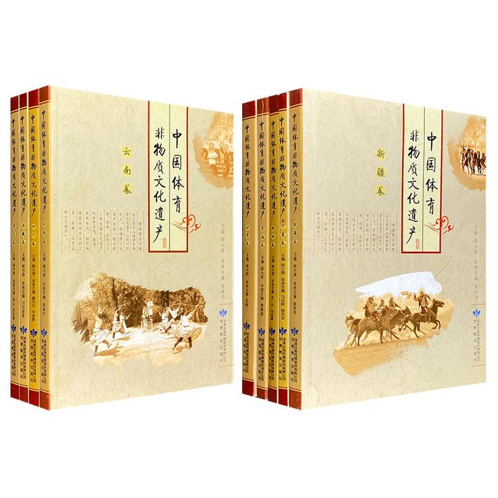 """""""中国体育非物质文化遗产丛书""""之【西北卷5册】/【西南卷4册】任选!全彩图文,详述各地区传统体育活动,配以多幅实景拍摄的精彩照片,一览丰富多彩的民间体育文化。"""