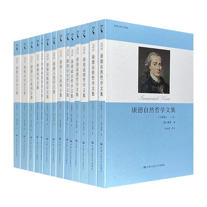 """德国古典哲学之父""""康德文集注释版""""全10种,汇集康德全部哲学论述,知名学者李秋零翻译,以通俗练达的文字将皇皇学术巨著呈现在大众读者眼前,走近哲学,走近康德。"""