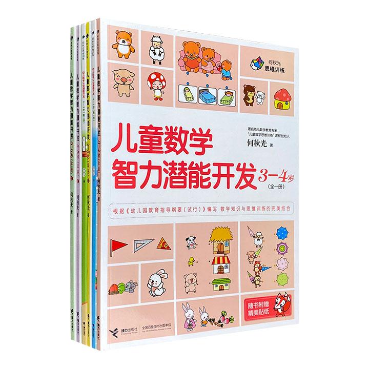 """北师大著名学前数学教育专家""""何秋光思维训练""""6册,海量游戏,为3-6岁儿童提供数、形、量、时、空等方面的综合训练,让孩子们在快乐和游戏中学数学、练思维。"""