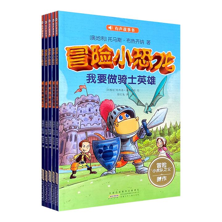 """奥地利""""冒险小虎队之父""""布热齐纳为5-10岁儿童创作!《冒险小恐龙》全5册,全彩图文,跌宕起伏又温馨搞笑的恐龙冒险故事,扫码还可聆听绘声绘色的专业配音演绎。"""
