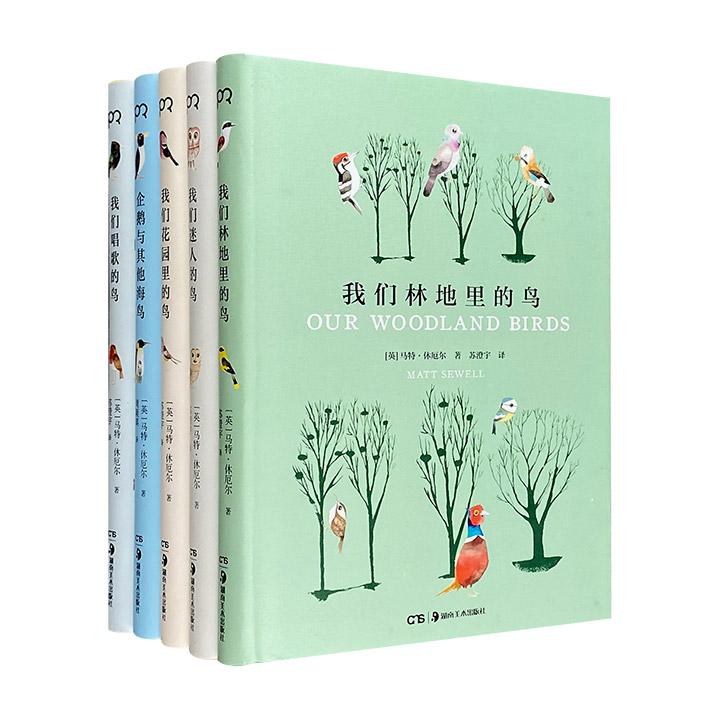 """萌翻了!英国鸟类学家亲自讲解+亲笔手绘的飞鸟图文集!马特·休厄尔""""世界上的鸟儿""""系列全5册,小32开精装,全彩图文。治愈的插画,清新的文字,展现迷人的鸟类世界。"""