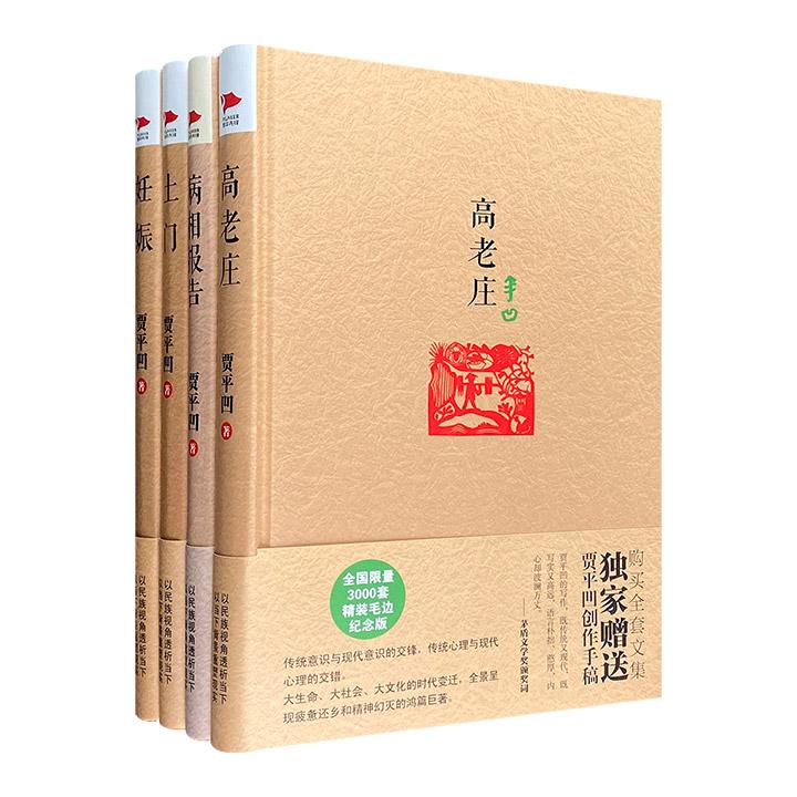 """""""贾平凹毛边纪念本""""4册:《高老庄》《病相报告》《妊娠》《土门》,16开精装。独特的视角,精微的叙事,深刻再现中国人民生活万象。"""