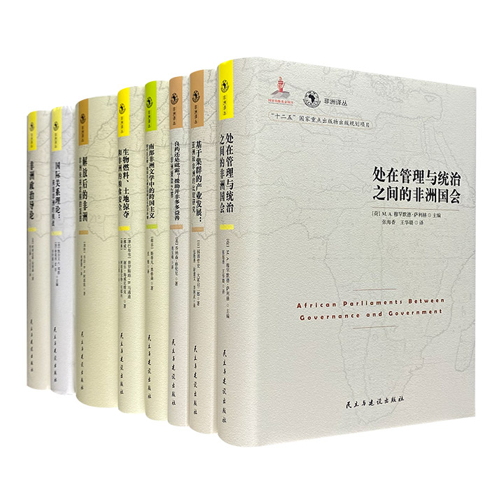 """""""非洲译丛""""之全貌研究8册,32开精装,从粮食安全、国际关系、产业发展、非洲国会、非洲文学、亚非援助等角度,解读非洲的政治、经济、法律、文化、社会状况,是国内非洲研究的扛鼎之作。"""