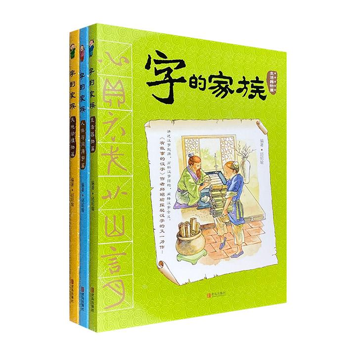 不是字典胜似字典!《字的家族》全3册,台湾著名作家邱昭瑜主编,讲解1000余个常用汉字的含义、结构、起源与演变。一套在手,轻松掌握小学阶段要求识记的全部汉字。