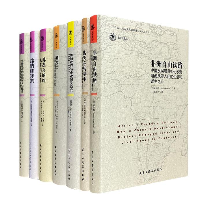 """""""非洲译丛""""之区域研究7册,32开精装,对南非、刚果、坦桑尼亚、加纳、塞内加尔、博茨瓦纳、马格里布等非洲各地区进行了详细介绍或探讨,是国内非洲研究的扛鼎之作"""