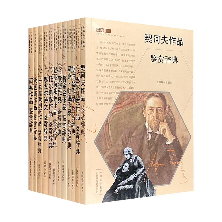 """上海辞书出版社""""外国文学名家名作鉴赏辞典""""12册,精选托尔斯泰、巴尔扎克、莫泊桑、马克·吐温、勃朗特三姐妹等世界文坛名家之作,辅以赏析文章,解读其永恒的魅力。"""