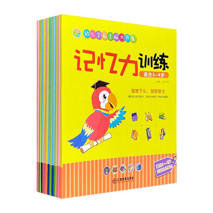 """专为3-6岁孩子打造的游戏书!""""幼儿学前全脑大开发""""全12册,24开全彩图文。可爱插画+简洁命题+趣味游戏+暖心小贴士+精美贴纸,提升幼儿学习能力,为幼小衔接打下良好基础。"""