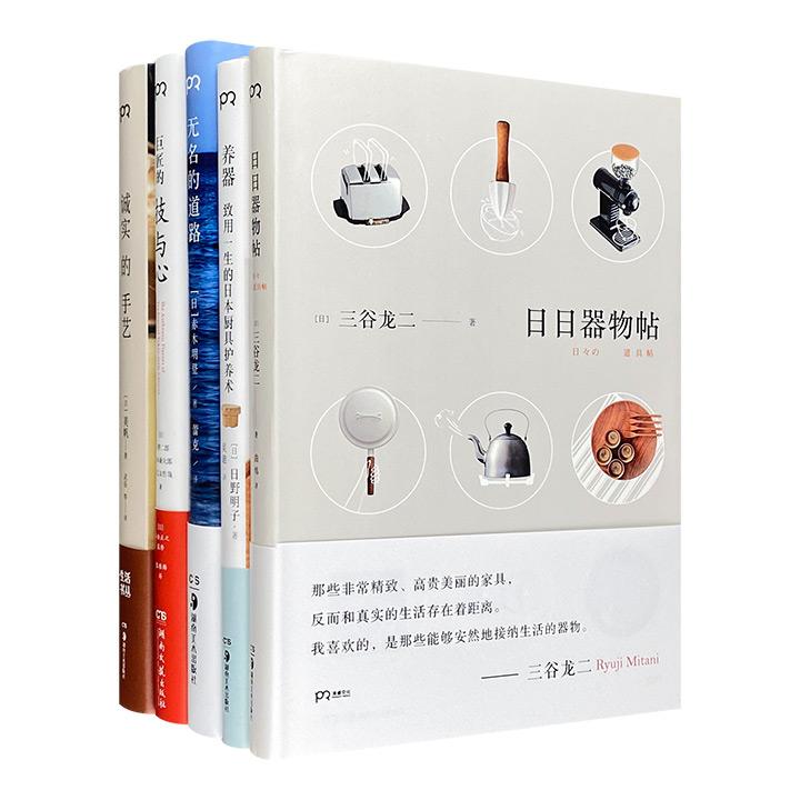 造物即生活——走访日本匠人之路5册,32开全彩图文,每册数十乃至上百幅手绘插图或摄影作品,生活纪实、工艺品展示、精致美食……50余处制作工坊+60余位匠人+100余件精美器物,借清新的话风娓娓道来,体悟生活之美。