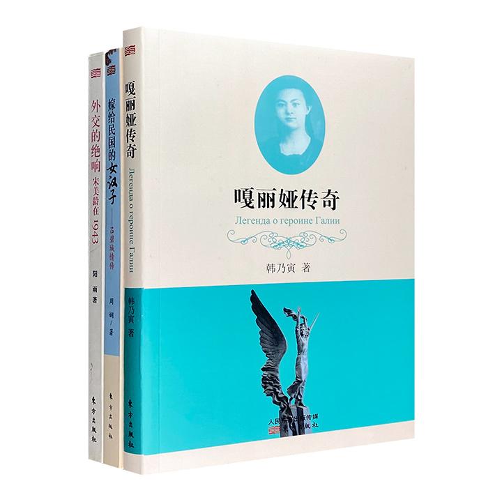 """民国女性人物传记3册,回顾民国""""外交夫人""""宋美龄的外交成就,记录一代才女吕碧城的情感之路,追寻""""和平天使""""华俄姑娘嘎丽娅的不朽传奇。"""