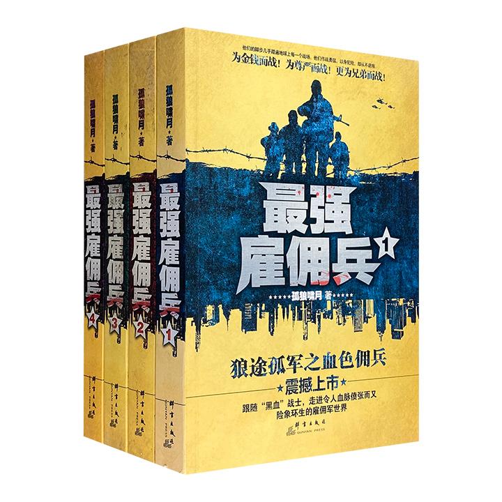 孤狼啸月《最强雇佣兵》全4册,根据中国雇佣兵的真实经历撰写。残酷激烈的雇佣军世界,杀戮和血腥背后的人性选择。经典热血军文,令人血脉偾张!