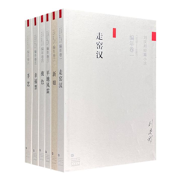 """""""刘庆邦短篇小说编年卷""""全6卷,选取著名作家刘庆邦1978-2003年的短篇小说创作,20世纪经典作品尽收其中。"""