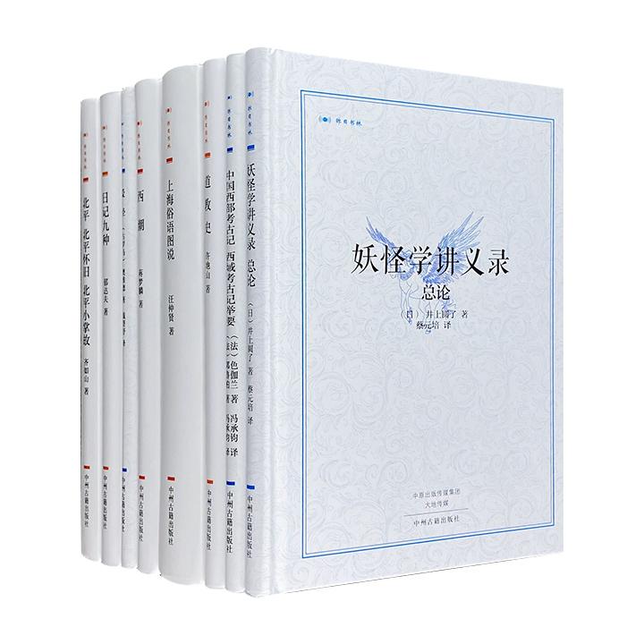 """""""昨日书林""""系列8册,16开精装,荟萃蒋梦麟《西潮》、汪仲贤《上海俗语图说》、郁达夫《日记九种》、井上圆了《妖怪学讲义录》等民国学术文化经典之作。"""