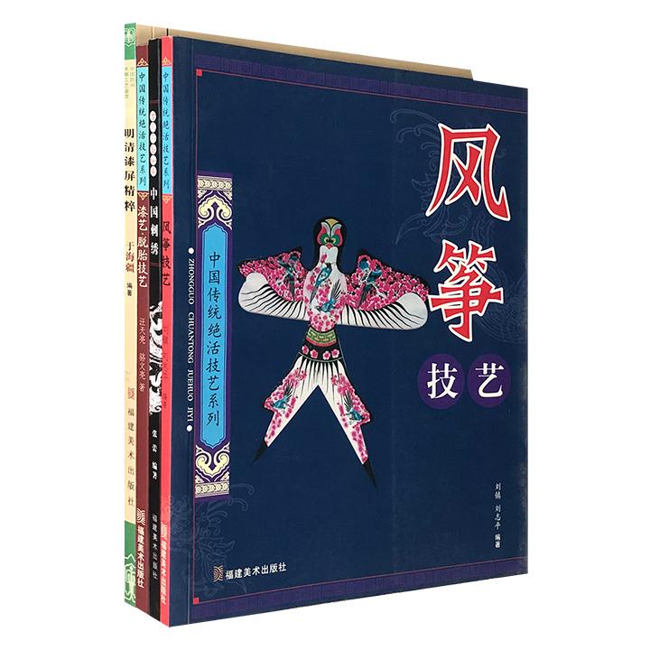 中国民间工艺鉴赏4册,16开铜版纸全彩,对中国风筝、刺绣、漆艺、漆屏作比较全面的介绍,论述历史沿革、品类流派、文化内涵、制作工艺,图文并茂,印刷精美。