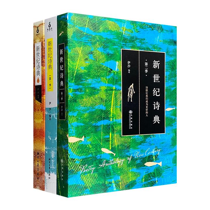 著名诗人伊沙编选《新世纪诗典》之1-3季,汇聚当代中国活力诗人,网罗2011-2014年度推荐好诗,记录时代的声音,传递诗人激愤的情感,展示国人沉郁的生存。