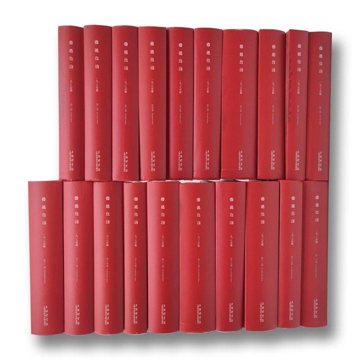 一比一复刻1938年版《鲁迅全集》精装全20册,为我国首部鲁迅全部著译全集,依初版原大、原样影印,并附赠著名藏书票设计大家邵黎阳设计的限量带编号藏书票。