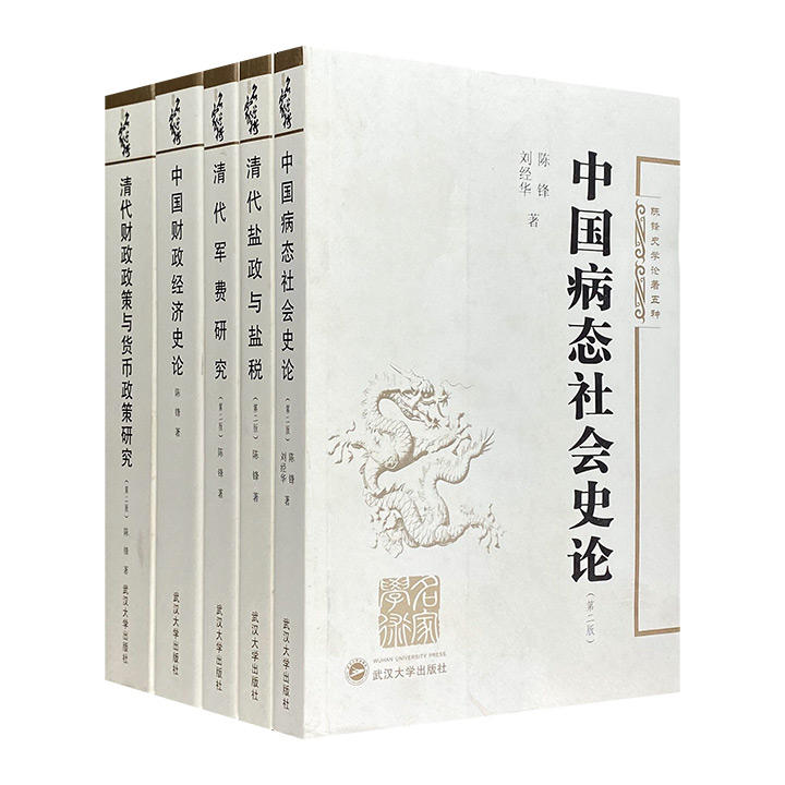 中国经济与社会史学者、武汉大学教授陈锋史学论著五种:《中国病态社会史论》《中国财政经济史论》《清代军费研究》《清代盐政与盐税》《清代财政政策与货币政策研究》