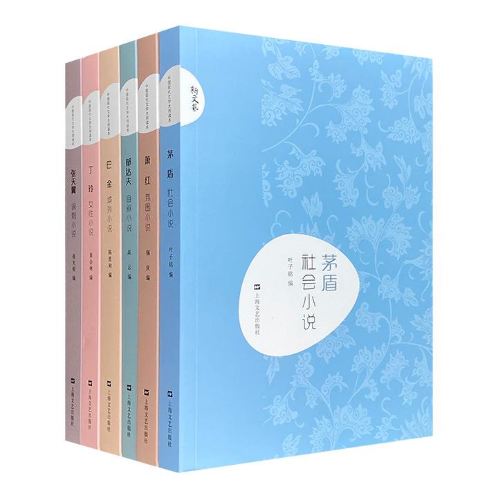 """""""中国现代文学大师读本""""6册,《巴金·域外小说》《茅盾·社会小说》《郁达夫·自叙小说》《张天翼·讽刺小说》《丁玲·女性小说》《萧红·氛围小说》,名家导读,亲近经典。"""