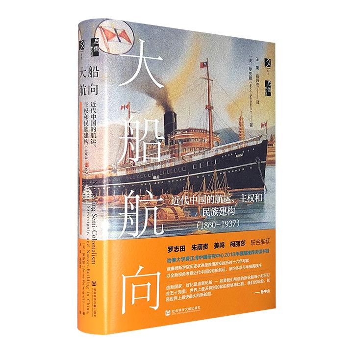 [2021新近出版]《大船航向》特装版!书口全彩喷绘,限量编号,附赠藏书票一枚。从近代中国航运切入,细剖1860-1937年间中外政府、航运企业之间的合作与角力,开启认识近代中国的新视角。