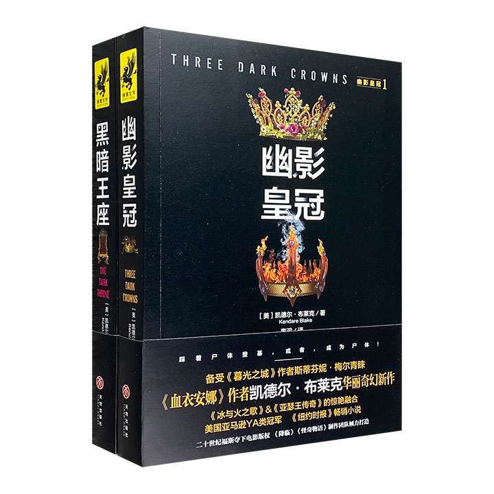 """超低价19.9包邮!美国经典奇幻作品《幽影皇冠》《黑暗王座》全2册,一部""""无比黑暗的奇幻小说"""",一场既耀眼又血腥、既温柔又暴力、既暗黑又充满热情的女王王座之争!"""