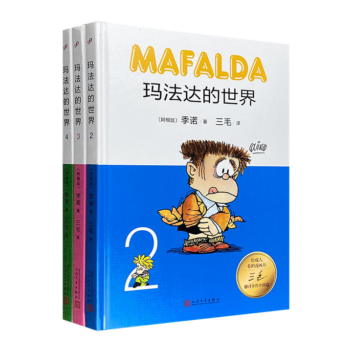"""作家三毛倾情翻译的漫画!《玛法达的世界》3册,16开精装,阿根廷国宝级漫画大师季诺代表作,集""""精湛的画技、无比的幽默、博大的人道主义""""于一身的传世之作。"""