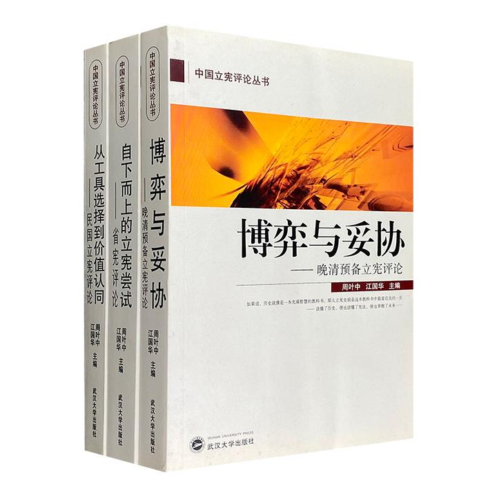 """带你读懂宪政!""""中国立宪评论丛书""""3册,围绕【晚清预备立宪】【民国立宪】【省宪运动】的研究专著,分析相关草案的出台背景、内容、意义等,资料翔实,评论深刻。"""