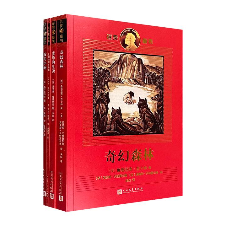 """""""诺奖童书""""系列4册:吉卜林《奇幻森林》、高尔斯华绥《我的小狗》、梅特林克《我们的朋友狗狗》《蜜蜂的生活》。诺奖获得者的经典童书,插画名家绘制的珍藏图本!"""