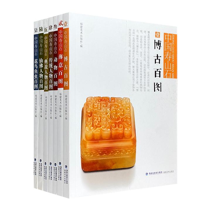 """印章石上的人物百态与自然图景!""""中国寿山石""""全7册,32开铜版纸全彩,每册收录近100件精美寿山石雕作品,以及近30种传统雕刻纹样,生动呈现博古纹、薄意、动物、人物、花鸟鱼虫的石雕形态,图解详细,文字精炼。"""
