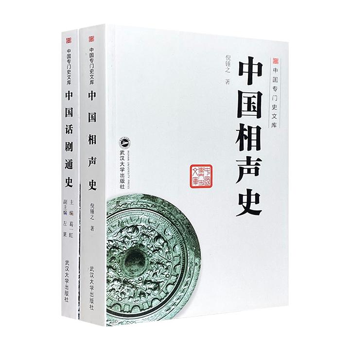 """""""中国专门史文库""""2册:《中国相声史》《中国话剧通史》,全面论述了相声、话剧这两大艺术形式在我国的产生、成长和发展历程,是中国艺术史学科领域的典范之作。"""