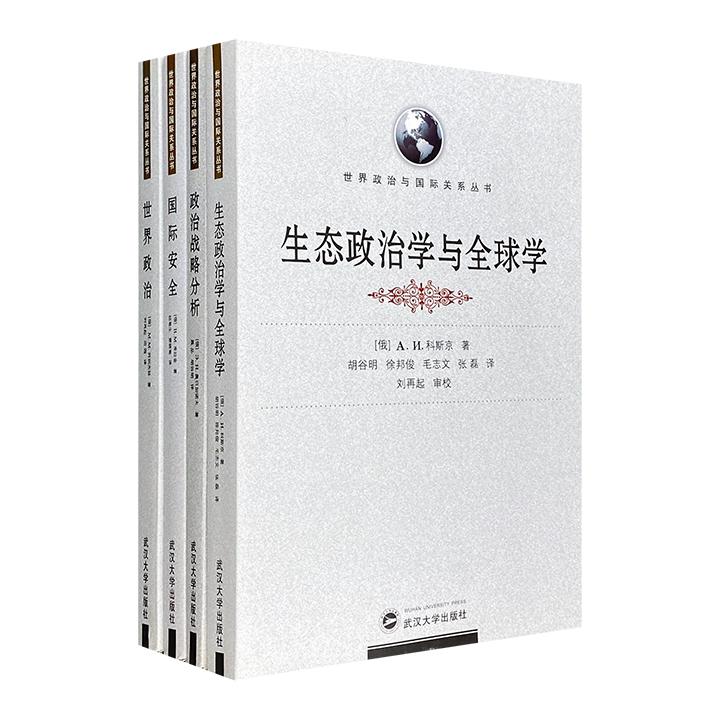 """俄罗斯各大专院校早期社会与政治课本""""世界政治与国际关系丛书""""4册,《世界政治》《国际安全》《政治战略分析》《生态政治学与全球学》,释解详细,通俗易懂。"""