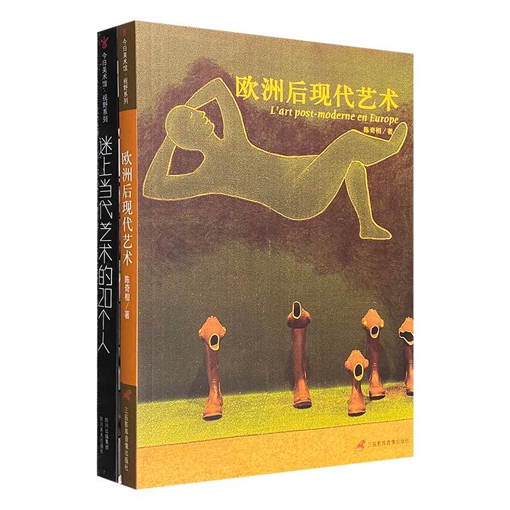 """""""今日美术馆·视野系列""""2册,16开铜版纸全彩,汇集游学法国20年的艺术评论家与当代极具代表性的20位艺术家,生动风趣的聊天内容+通俗易懂的艺术理论+实地考察的影像记录,一览百年间世界艺术的变化。"""