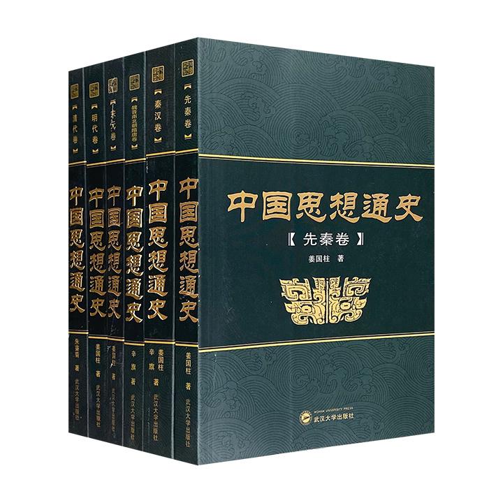 《中国思想通史》全6卷,依据历代思想发展、演变、思潮起伏,系统论述自先秦至清代中国思想史的发展全貌、思想内容及其特点。