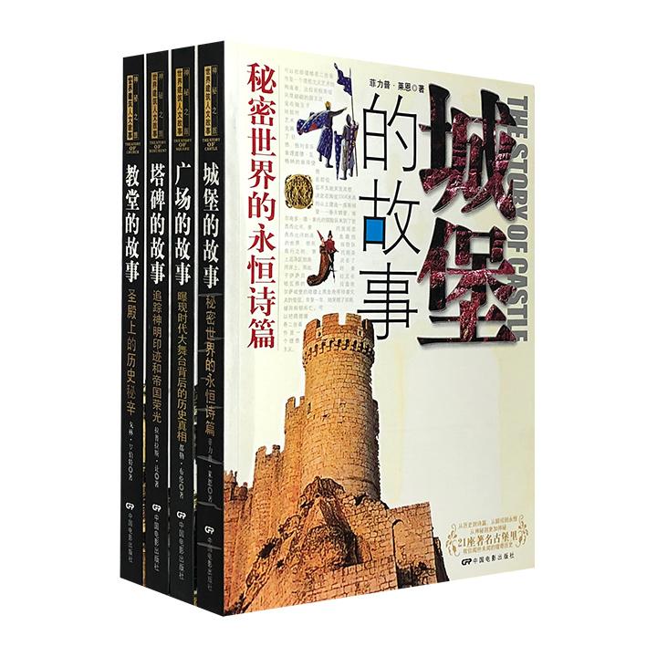 """外国引进""""世界建筑人文故事""""4册,16开全彩图文,对世界著名【城堡】【教堂】【广场】【塔碑】进行扫描,挖掘隐藏的历史人物和故事,感受历史文明的伤痛和辉煌。"""